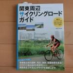 自転車コラム2 (サイクリングロードガイド本)