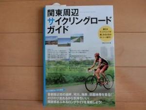 サイクリングロードガイド