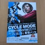 サイクルモード2014 in 幕張メッセ