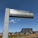 芝川サイクリングロード(芝川自転車道)