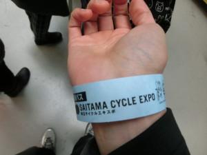 埼玉サイクルエキスポ2015 試乗パス