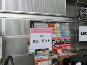 埼玉サイクルエキスポ2015 エーゼット
