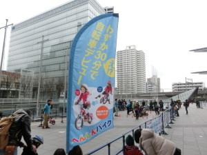 埼玉サイクルエキスポ2015 キッズ