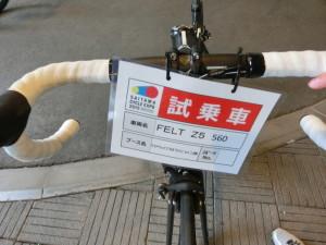 埼玉サイクルエキスポ2015 FELT