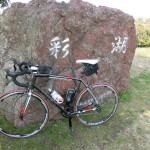 荒川サイクリングロード~彩湖