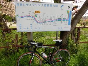 ロードバイク 花見川サイクリングロード