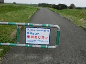 利根川 行き止まり