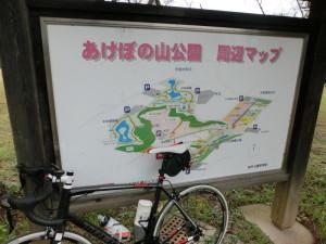 あけぼの山公園 サイクリング