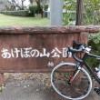 あけぼの山公園 ポタリング
