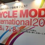 サイクルモード2015 ※ロードバイク試乗(BOMA、Cervelo、LAPIERRE)
