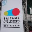 埼玉サイクルエキスポ2016