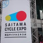 埼玉サイクルエキスポ2016に行ってきた