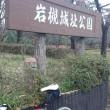岩槻城址公園 ポタリング