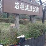 埼玉B級グルメの豆腐ラーメンを食べに岩槻城址公園に行ってみた