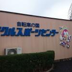 日本サイクルスポーツセンターのサーキットコースを走ってきた