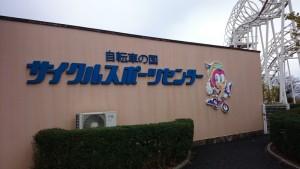 伊豆 日本サイクルスポーツセンター