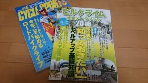 サイクルスポーツ ヒルクライム大会