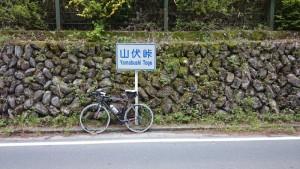 山伏峠 ヒルクライム