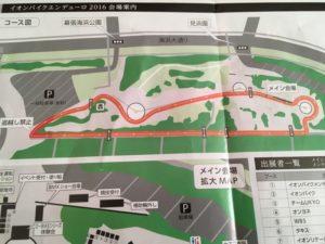幕張 エンデューロ コース 試走