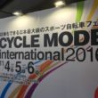 サイクルモード cyclemode 2016