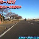 江戸川CR、利根川CR、利根運河CR、3つのサイクリングロードを巡る走行動画