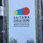 埼玉サイクルエキスポ2018にいってきた