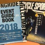 最近購入した自転車雑誌の感想