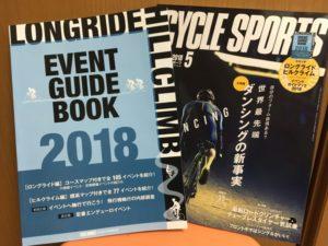 CYCLE SPORTS (サイクルスポーツ) 2018年5月号 レビュー