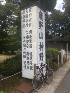鹿野山 寺 ヒルクライム
