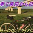 自転車 日光 ロングライド