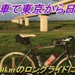 東京~日光往復300kmライドの走行動画を作成してみた