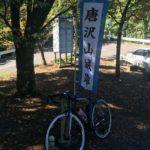 葛飾区柴又から栃木県「唐沢山」までの往復190kmライド!