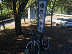 唐沢山 ヒルクライム ロードバイク
