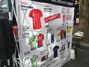 ジャパンカップ ブース トレック TREK