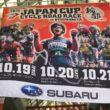 2018ジャパンカップサイクルロードレース