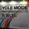サイクルモード CYCLEMODE 2018