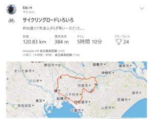 サイクリング STRAVA