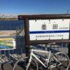 荒川サイクリングロード クロスバイク ESCAPE R3