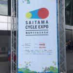 埼玉サイクルエキスポ2019で色々衝動買いしてしまう