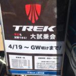 TREKのロードバイク試乗会に行ってみた