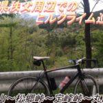 埼玉県秩父市周辺の4つのヒルクライムスポットを巡る!