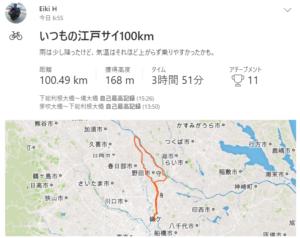 江戸川サイクリングロード 自転車 サイクリング