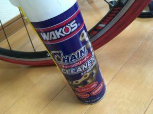 ワコーズ チェーンクリーナー ロードバイク
