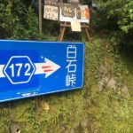 埼玉県の白石峠に初めていってみる