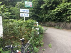 白石峠 ゴール 分岐 自転車