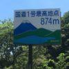 箱根 国道1号 最高地点 ヒルクライム