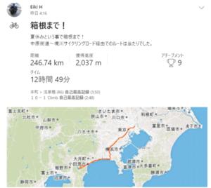 箱根 ロングライド