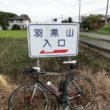 羽黒山 ヒルクライム ロードバイク