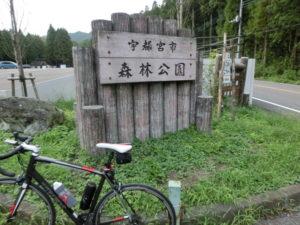 宇都宮森林公園 ロードバイク