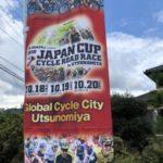 2019ジャパンカップサイクルロードレース観戦!
